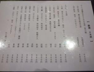 『金町製麺』 厳選日本酒 (※2010年10月下旬撮影)