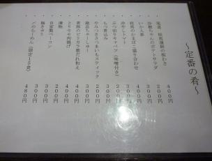 『金町製麺』 定番の肴 (※2010年10月下旬撮影)