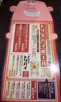 『金町製麺』 トリスハイボールのメニュー (※2010年10月下旬撮影)