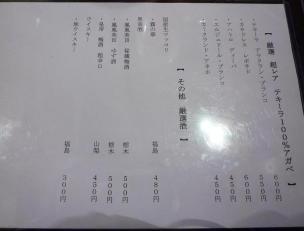 『金町製麺』 厳選テキーラ&その他の厳選酒 (※2010年10月下旬撮影)