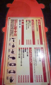 『金町製麺』 その他のドリンクメニュー (※2010年10月下旬撮影)
