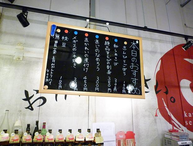 『金町製麺』 黒板の日替わりメニュー (※2010年10月下旬撮影)