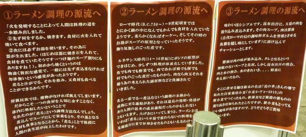 「ラーメン産業展2010」 横浜麺コレクション2010(『凪』提供ラーメンの概要)