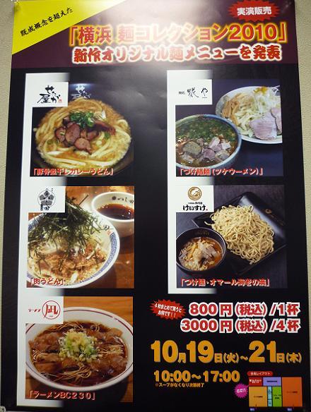 「ラーメン産業展2010」 横浜麺コレクション2010(ポスター)