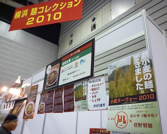 「ラーメン産業展2010」 横浜麺コレクション2010(『ラーメン凪』ブース)
