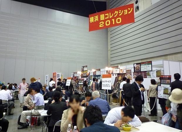 「ラーメン産業展2010」 横浜麺コレクション2010(飲食席)