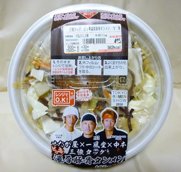「三強タッグ ピリ辛濃厚豚骨タンメン」(セブンイレブン) 495円(2010年秋)