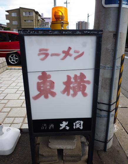 『ラーメン東横 笹口店』 看板
