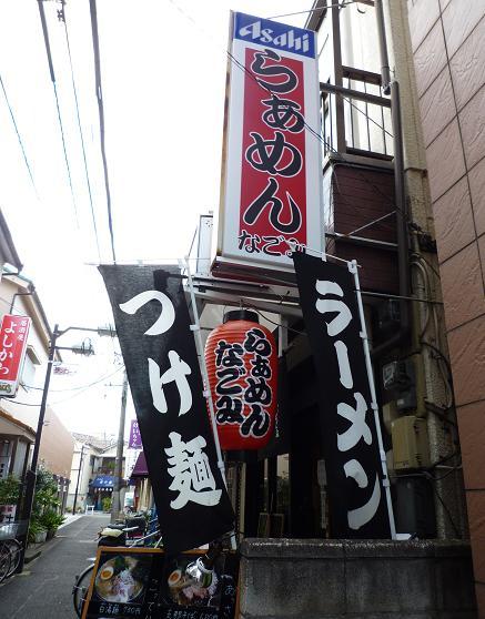 『麺屋 なごみ』 外観(2010年11月中旬撮影)