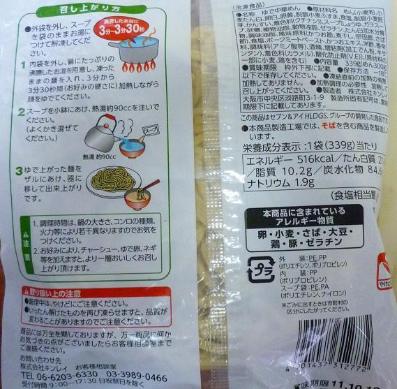 「あつもり専用つけ麺(期間限定)」(セブンイレブン・冷凍食品) 裏の製品表示