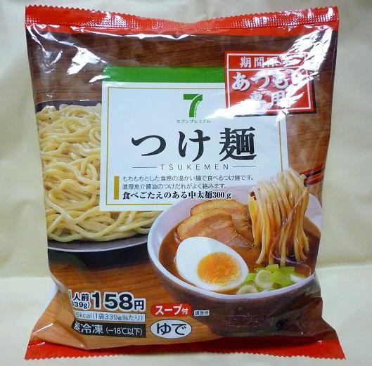 「あつもり専用つけ麺(期間限定)」(セブンイレブン・冷凍食品) 158円