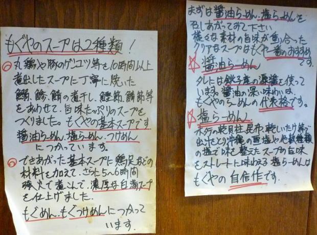 『ら~麺 もぐや』 商品説明POP(2010年11月撮影)