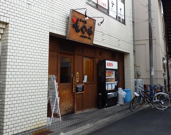 『ら~麺 もぐや』 外観(2010年11月撮影)