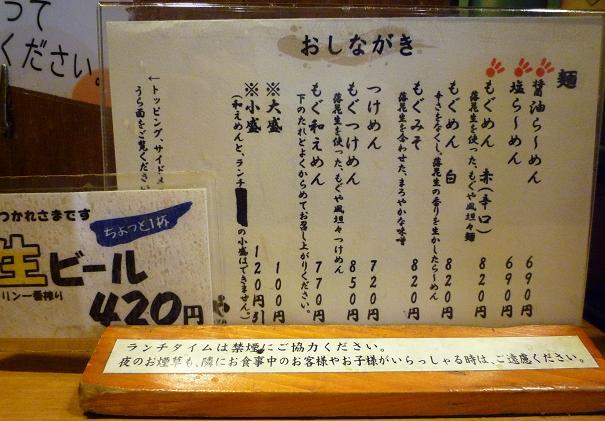 『ら~麺 もぐや』 ラーメンメニュー(2010年11月撮影)