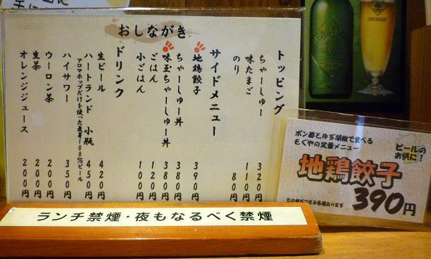 『ら~麺 もぐや』 その他のメニュー(2010年11月撮影)