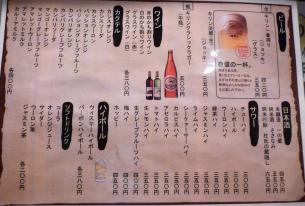 『鳥広 青砥店』 ドリンクメニュー(2010年11月末撮影)