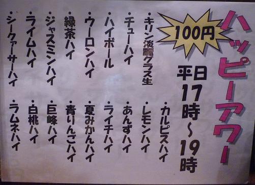 『鳥広 青砥店』 ハッピーアワーメニュー(2010年11月末撮影)