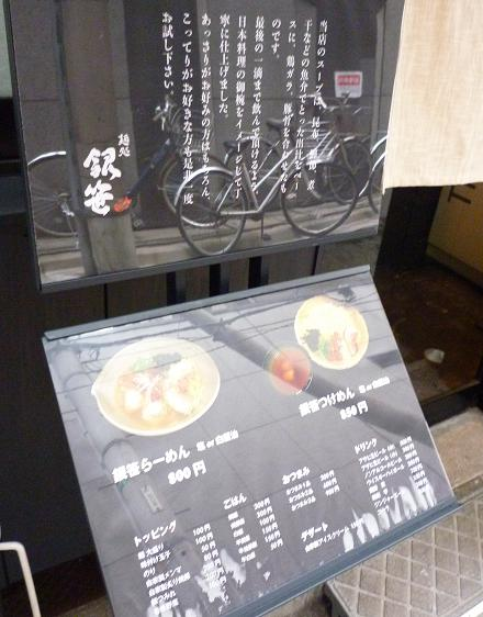 『麺処 銀笹』 入口のメニューボード