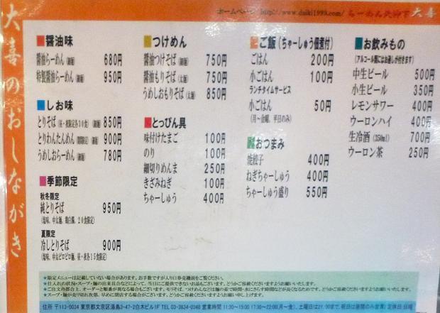 『らーめん 天神下 大喜』 メニュー(※2010年12月撮影)