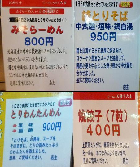 『らーめん 天神下 大喜』 限定メニュー・新メニュー(※2010年12月撮影)