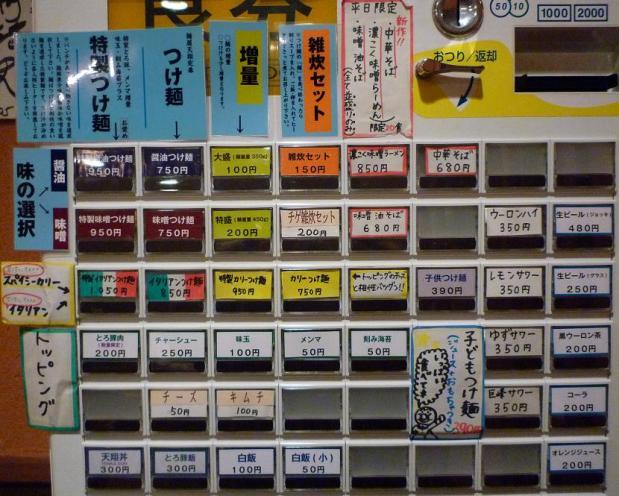 『麺屋 天翔』 券売機(※2010年12月撮影)