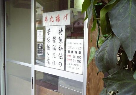 『鳥工房 marujyu』 入り口に貼られたオープン告知(※2010年12月20日・オープン前撮影)
