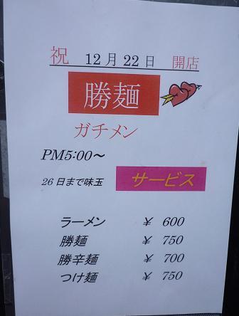 『麺処 勝麺(がちめん)』 オープン告知POP(※2010年12月20日撮影)