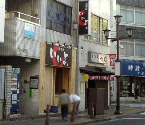 『居酒屋 いいよ』 店舗工事中の外観(※2010年12月20日撮影)