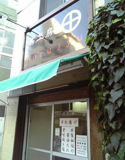 『鳥工房 marujyu』 外観(※2010年12月20日・オープン前撮影)