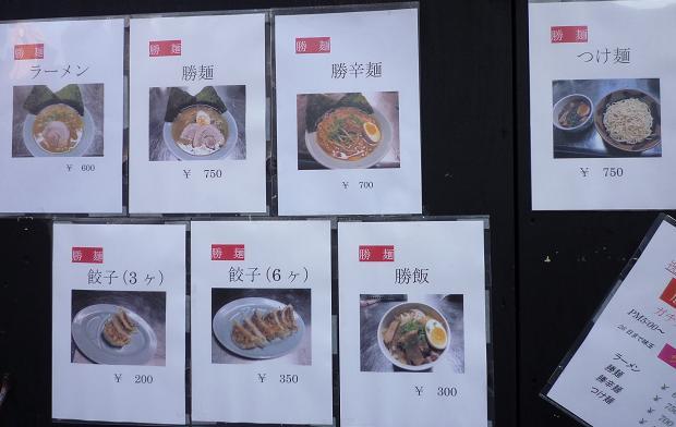 『勝麺(がちめん)』 オープン前に店頭に張り出されていたメニュー(※2010年12月20日撮影)