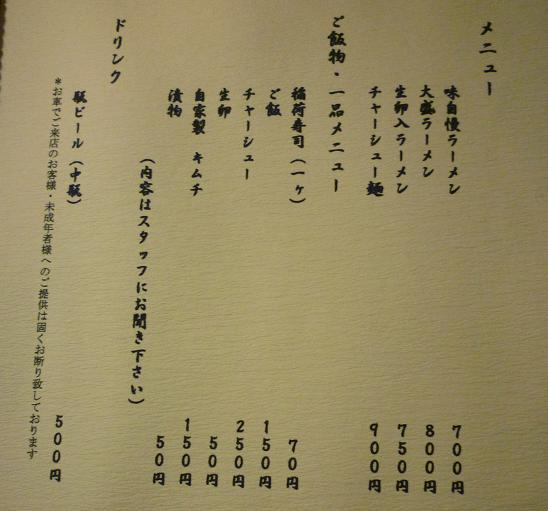 『佐賀ラーメン 美登里』 メニュー(※2010年12月撮影)