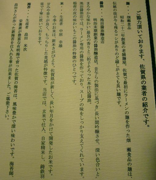 『佐賀ラーメン 美登里』 佐賀の生産者紹介(※2010年12月撮影)
