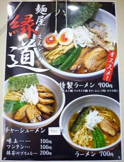 『麺屋 縁道』 商品ポスター(※2010年12月20日撮影)