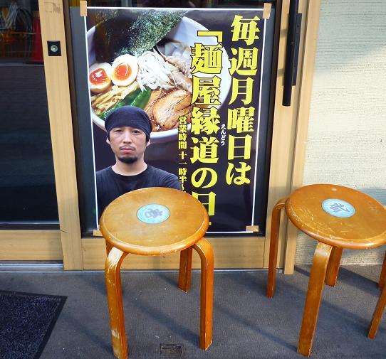 『麺屋 縁道』 店頭ポスター(※2010年12月20日撮影)