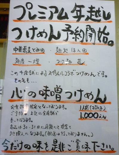 『つけ麺 道』 年越しつけめんのPOP(※2010年12月20日撮影)