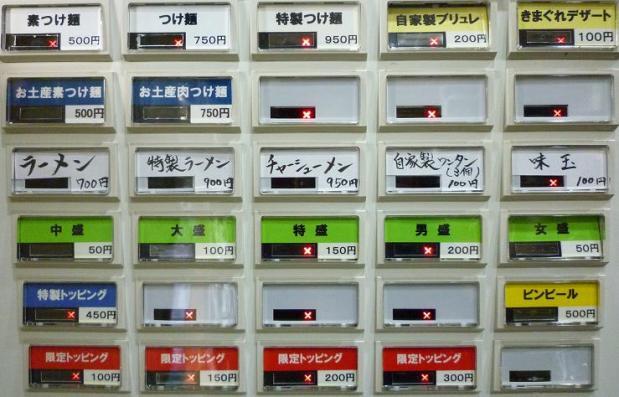 『麺屋 縁道』 券売機(※2010年12月20日撮影)