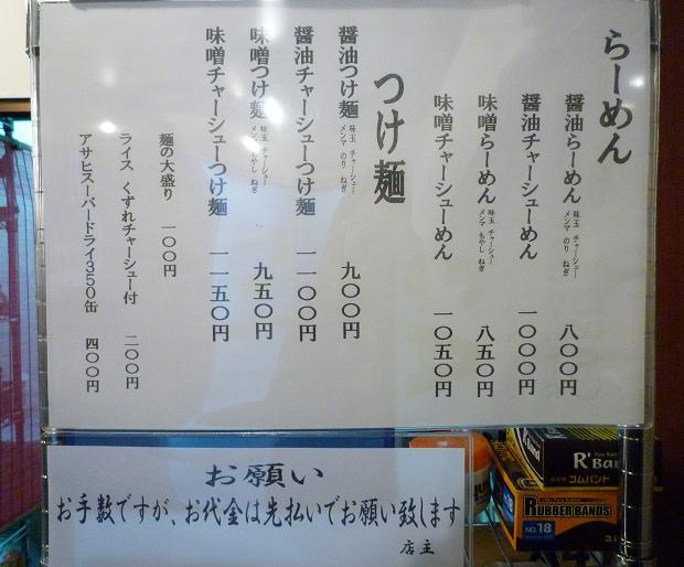 『らーめん なが田』 メニュー(2010年12月撮影)