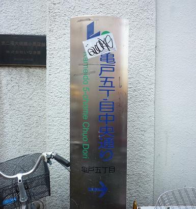 『らーめん なが田』 店へ向かう通りの名前(2010年12月撮影)