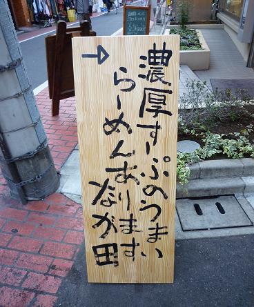 『らーめん なが田』 店前の道の角の看板(2010年12月撮影)