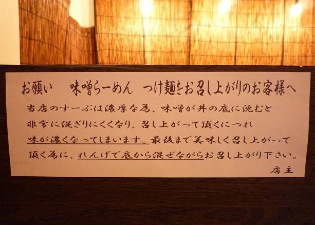 『らーめん なが田』 壁の注意書き(2010年12月撮影)