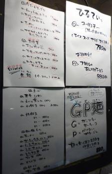 『日月飯店 Kamezo』 一品料理と限定麺メニュー(※2011年1月2日撮影)