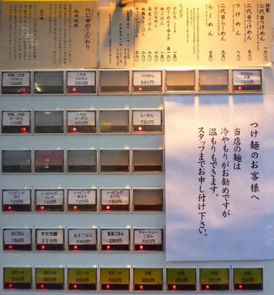 『めん徳二代目つじ田 御茶ノ水店』 券売機(2011年1月4日)