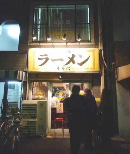 『麺・粥 けんけん』 外観(2011年1月)