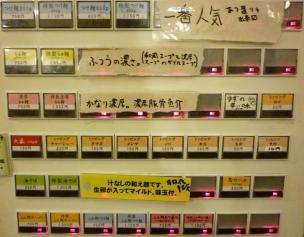 『らぁ麺つけ麺 ふえ木』 券売機(2011年1月撮影)