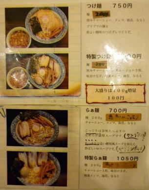 『らぁ麺つけ麺 ふえ木』 メニュー(POP)