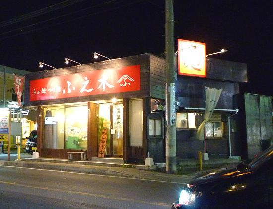 『らぁ麺つけ麺 ふえ木』 外観(2011年1月撮影)