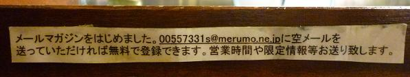 『らぁ麺つけ麺 ふえ木』 メルマガ情報