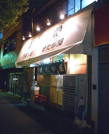 『せたが屋』 外観(2011年1月撮影)