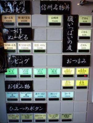 『悪代官』 券売機(2011年1月撮影)