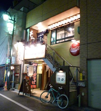 『もつ煮込み専門店 沼田』 外観(2011年1月撮影)